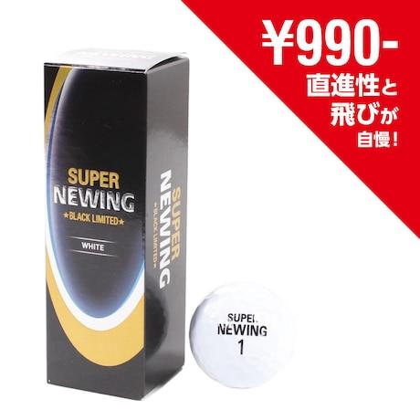 【NEWING別注】ゴルフボール SUPER NEWING BLACK LIMITED2 3個入り お買い得 心地よいソフトな打球感 飛距離UP