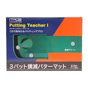 パッティングティーチャー1 PGPG9T3005 パター練習機