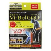 骨盤美ベルト Vi-BelGOLF ハードタイプ
