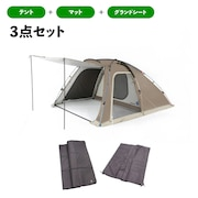 テント ツーリング 1人用 2人用 EARTH TRIPPER SC スターターセット+マット+グランドシート3点セット