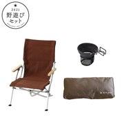 椅子 チェア アルミ 2021 野遊びセット 福箱 福袋 ローチェア プラスセット ブラウン FK-216BR