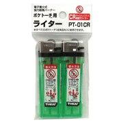 ポケトーチ用ライター PT-01CR キャンプ用品