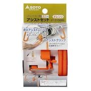 レギュレーターストーブ専用アシストセットオレンジ ST-3106RG BBQ