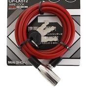 コイルロングワイヤーロック 200cm CP-LK512-MRD