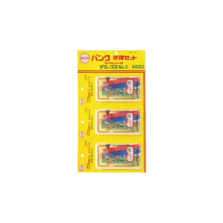 パンク修理キット デラックス No.2 メンテナンスパーツ K-408
