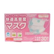 快適高密度マスク 小さめサイズ女性用 30枚入り 649234
