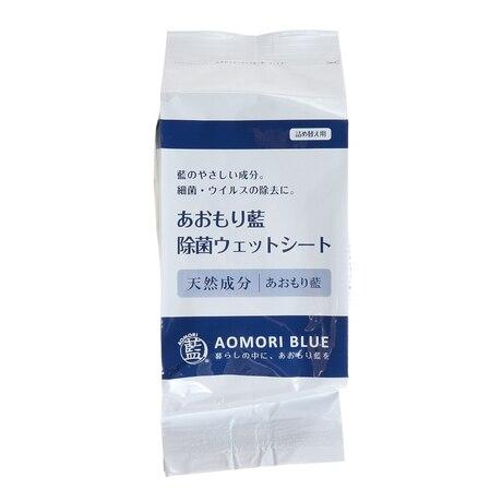 あおもり藍 除菌ウェットティッシュ 抗菌 消毒 シート ウィルス対策 80枚入り 詰め替え用