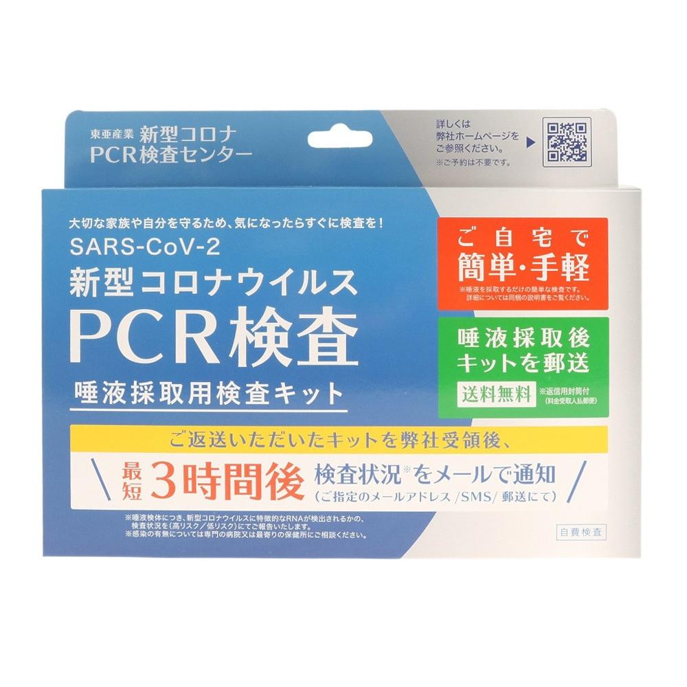 pcr検査キット自宅用の画像