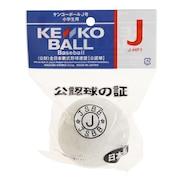 小学生用 ボール J号 KENKO-JHP1 自主練