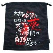 野球昇華グラブ袋 YSK2020