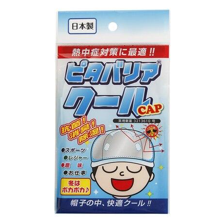 ピタバリアクール CAP AC102