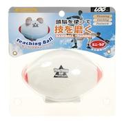 野球トレーニング用ティーチングボール BX74-55