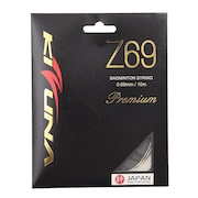 バドミントン ストリング 超耐久 Z69 プレミアム WHT