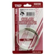 TSP カラーサイドテープ 44152ライム 卓球