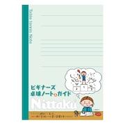 ビギナーズ卓球ノート&ガイド NL-9012