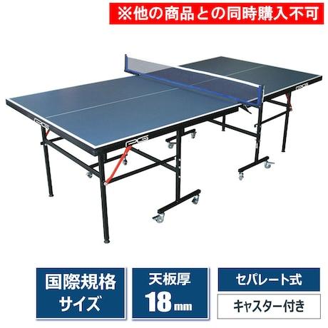 卓球台 国際規格サイズ 天板18mm セパレート式 キャスター付 (740PG9YA6276) 自主練 送料無料