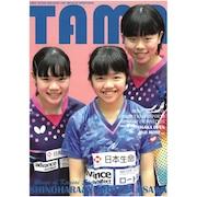 関西卓球雑誌 TAMA8