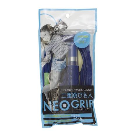 二重跳び名人 ネオグリップ NV 4400NV ニジュウトビメイジン NEOGRIP