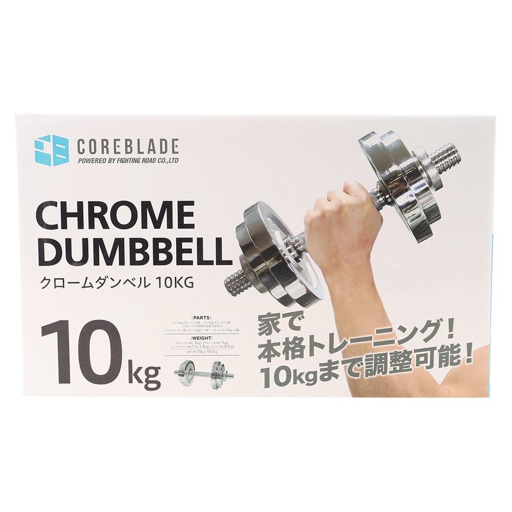 COREBLADE トレーニング器具 ダンベル 筋トレ ダイエット 可変式クロームダンベル 10kg 841CB7CM-9085 10.0 0 ダンベル・トレーニング用具