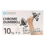 トレーニング器具 ダンベル 筋トレ ダイエット 可変式クロームダンベル 10kg 841CB7CM-9085