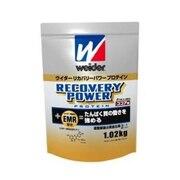 ウイダーリカバリーパワープロテイン ココア味 1.02kg 28MM12300