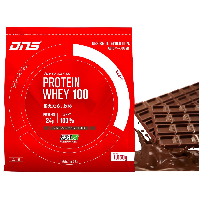 Dns プロテイン ホエイ100 プレミアムチョコレート風味 1050g 約30食入 FF 0 トレーニング