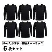 ヒートクロス あったか薄手 長袖クルーネックアンダーシャツ  6枚セット