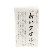 昔ながらの白いタオル 3枚入 FX061100