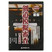 剣道DVD 剣道模擬審査 四・五段編 オンライン価格