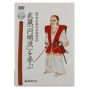 剣道DVD 武蔵「円明流」を学ぶ 宮本武蔵の身体操作 オンライン価格