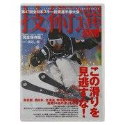 スキーDVD 技術選2010 第47回全日本スキー技術選手権 オンライン価格