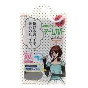 女の欲望 COOL&UV 内側メッシュアームカバー BK 20 521851
