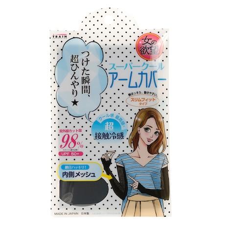 女の欲望 COOL&UV 超冷感!内側メッシュアームカバー BK 20 523534