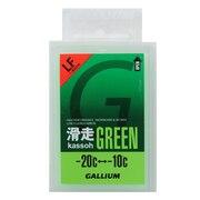 滑走GREEN CALLIUM