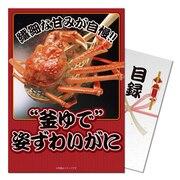 【パネもく】釜ゆで姿ずわいがに1kg zkani-10-rb