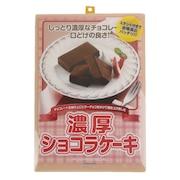 【パネもく】濃厚ショコラケーキ sg-5580