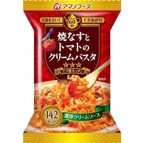 アマノフーズ 三ツ星キッチン 焼きなすとトマトのクリームパスタ DF-0400 フリーズドライ
