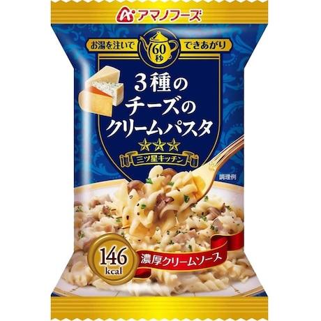 アマノフーズ 三ツ星キッチン 3種のチーズのクリームパスタ DF-0401 フリーズドライ