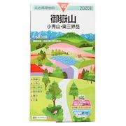 2020年度版 40 山と高原地図 御嶽山 小秀山 奥三界岳