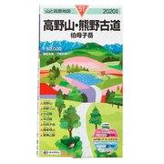 2020年度版 51 山と高原地図 高野山 熊野古道 伯母子岳