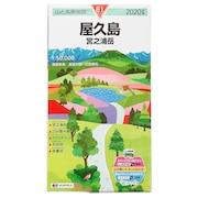 2020年度版 61 山と高原地図 屋久島 宮之浦岳
