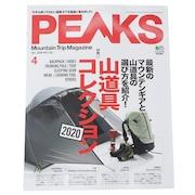 PEAKS 山道具コレクション 2020年度4月号