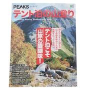 PEAKS アーカイブ テント泊の山登り