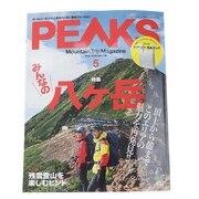 PEAKS 特集 みんなの八ヶ岳 2020年度5月号