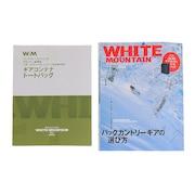 2021年1月号 PEAKS(ピークス)増刊 WHITE MOUNTAIN 2021