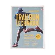 RUN+TRAIL別冊 絶対身に付けたい トレイルランニング テクニック