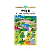2021年度版 03 山と高原地図 大雪山 トムラウシ山・十勝岳・幌尻岳