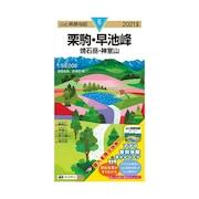 2021年度版 06 山と高原地図 栗駒・早池峰 焼石岳・神室山