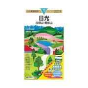 2021年度版 13 山と高原地図 日光 白根山・男体山