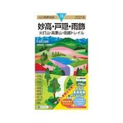 2021年度版 18 山と高原地図 妙高・戸隠・雨飾 火打山・高妻山・信越トレイル